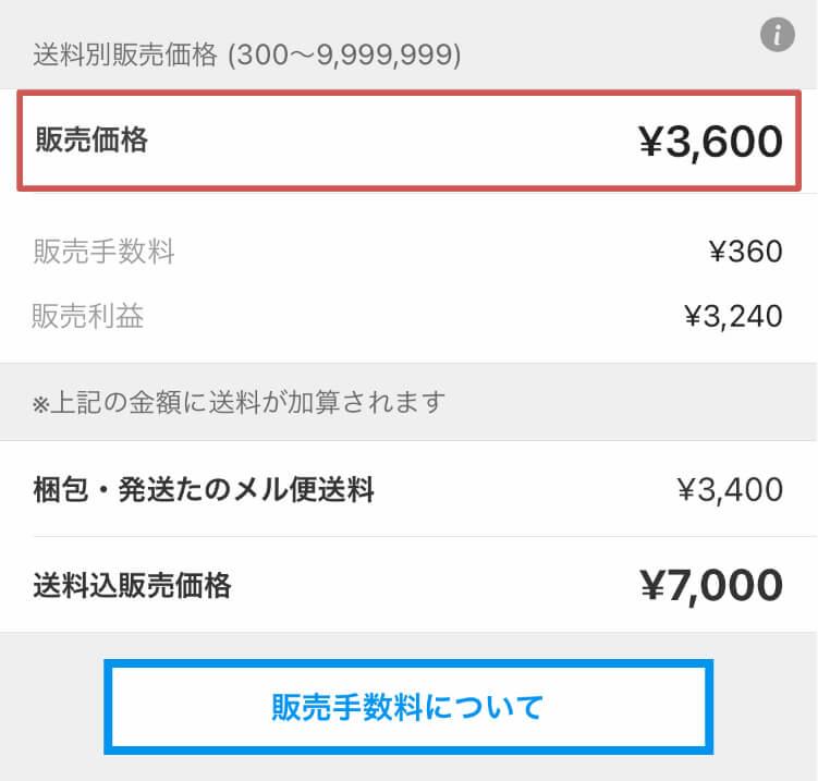 たのメル便の販売価格
