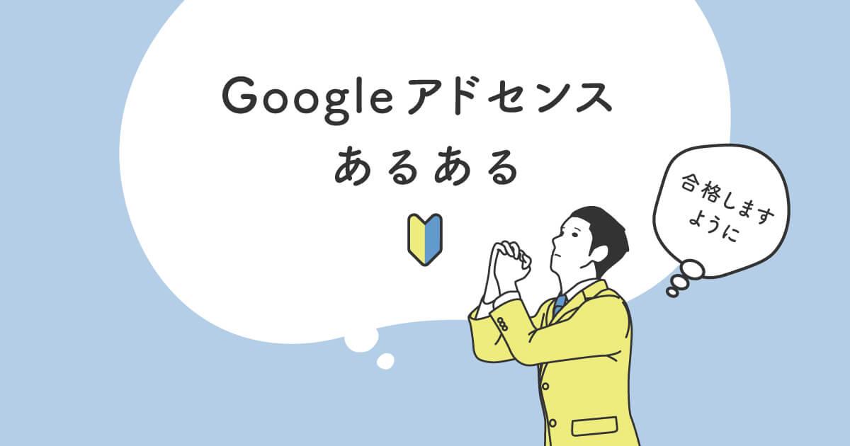 Googleアドセンスあるある