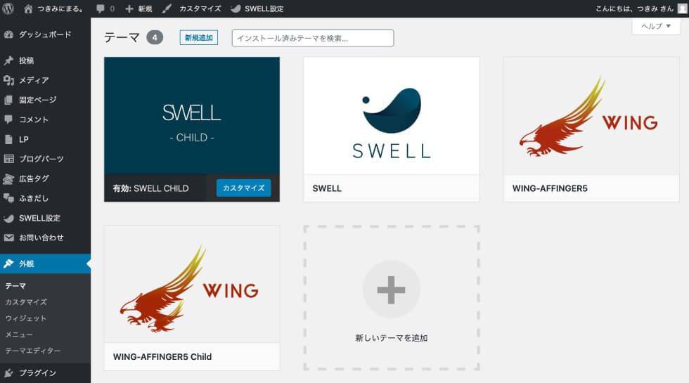 SWELL移行