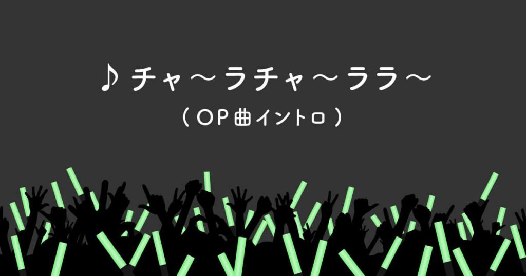 コナン応援上映OP