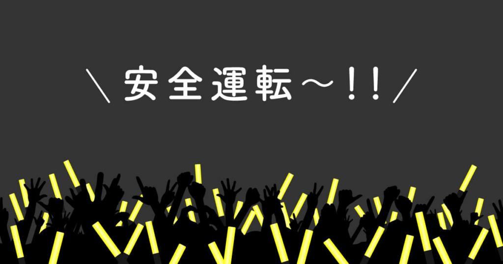 コナン応援上映RX