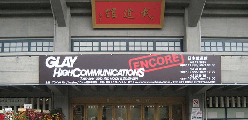 武道館GLAYライブ2012