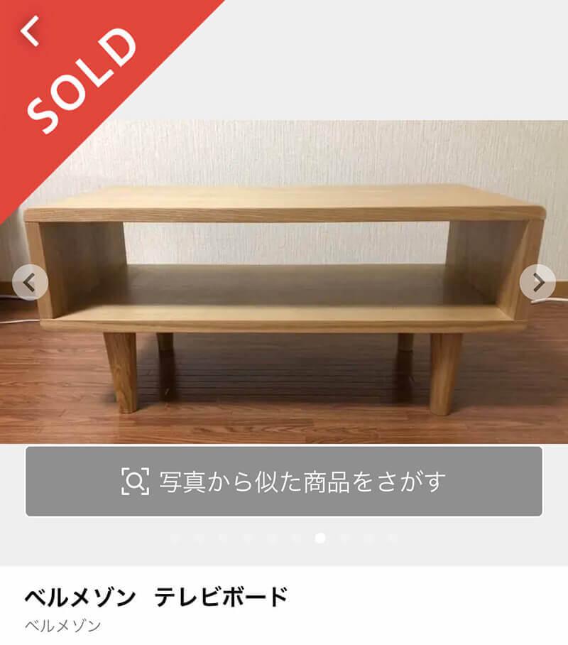 メルカリで売れた家具