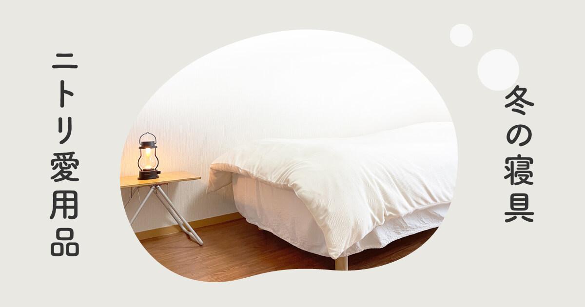 ミニマリストおすすめ寝具ニトリ