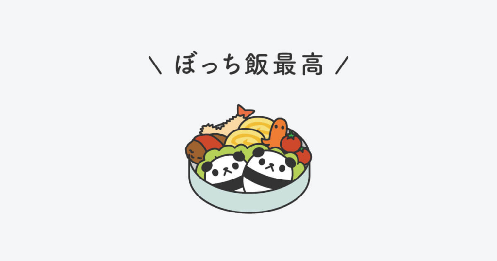 ぼっち飯最高