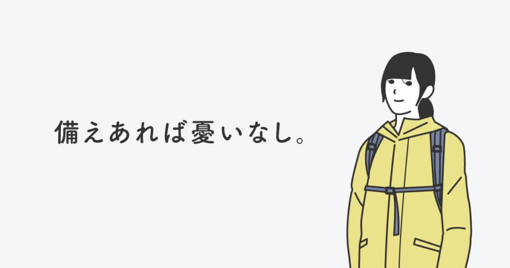 ミニマリストと防災グッズ