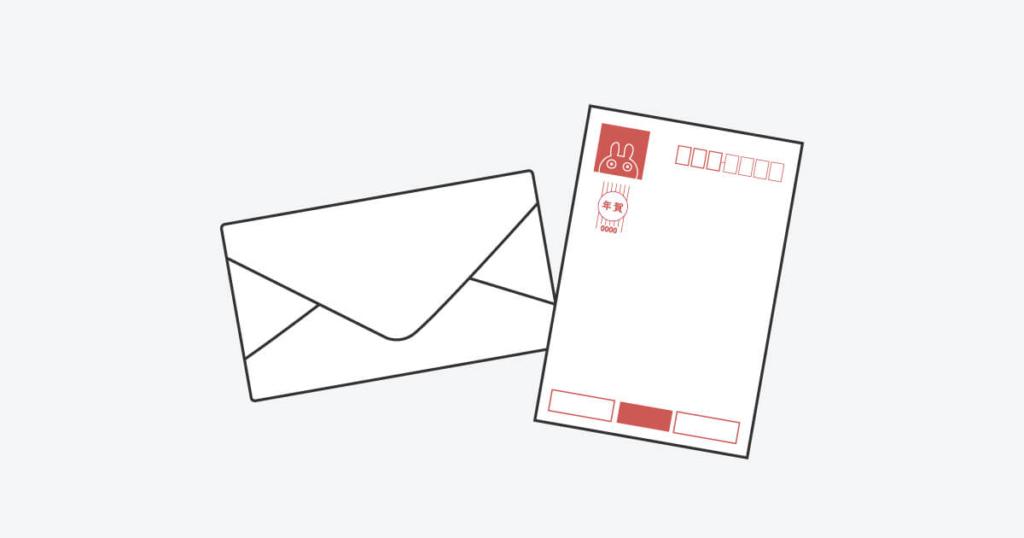 手紙や年賀状の手放し方