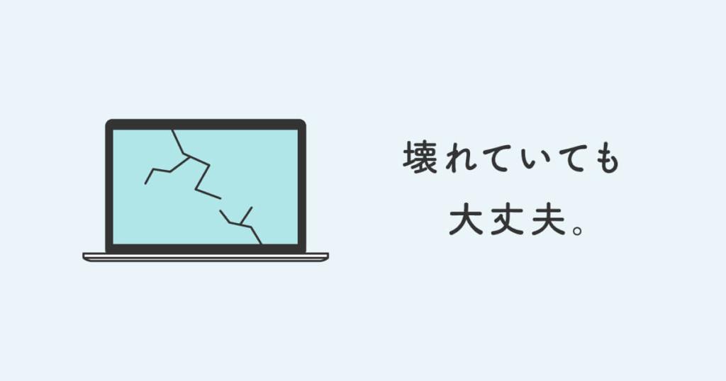 リネットジャパンでパソコン処分するメリット