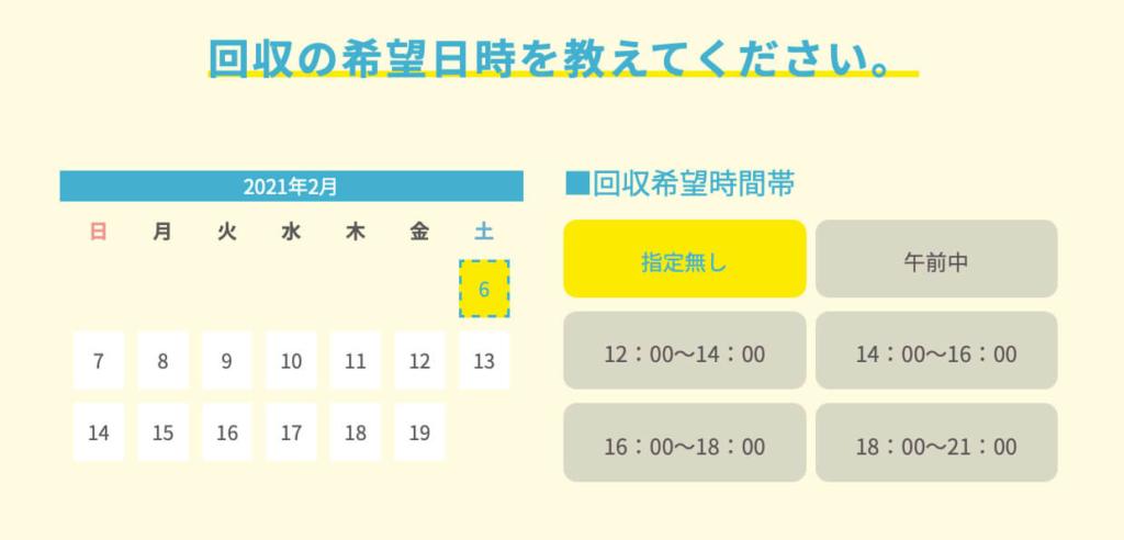 リネットジャパンSTEP5