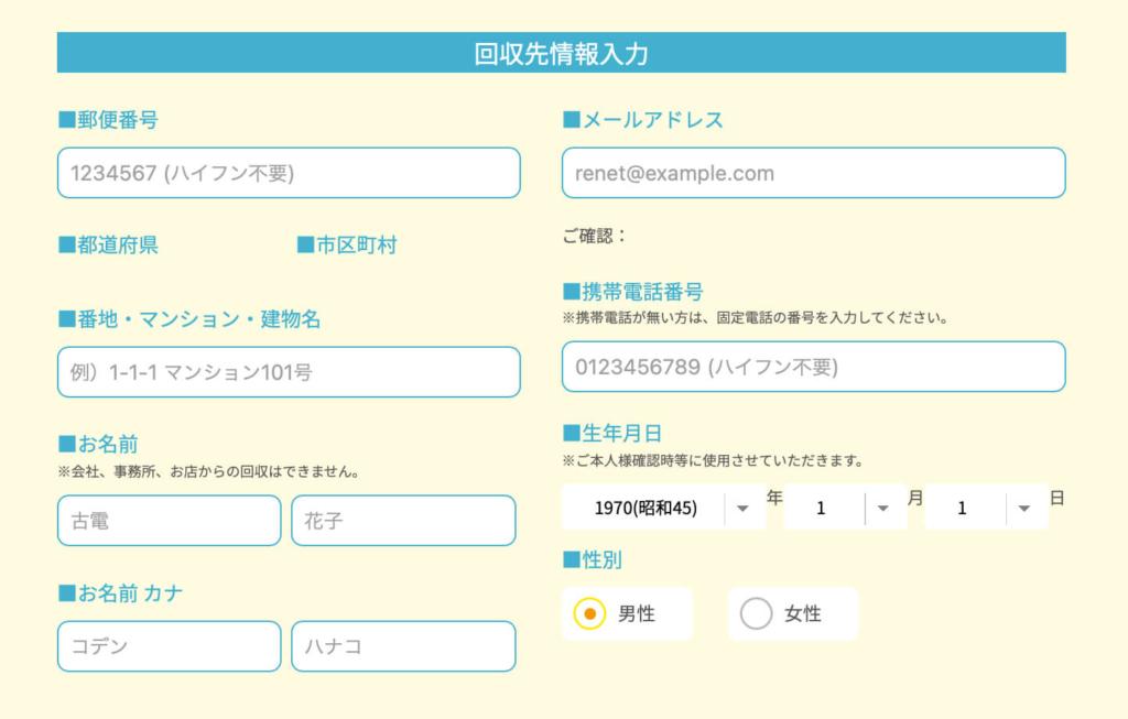 リネットジャパンSTEP6