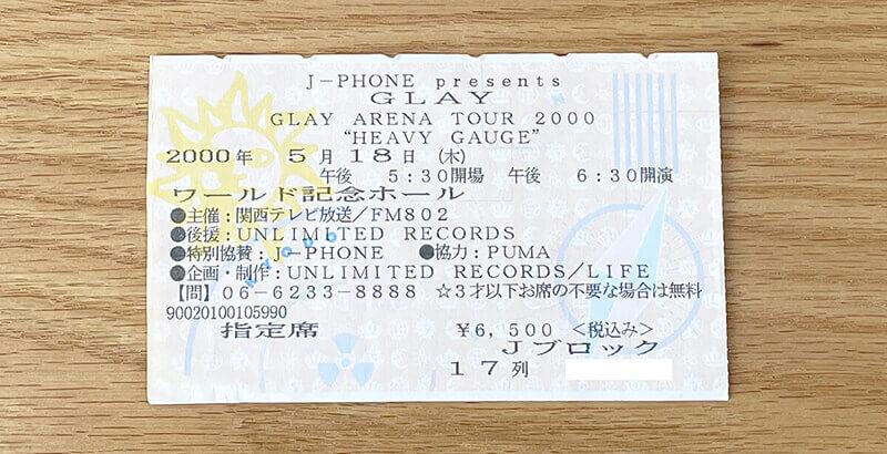 残したライブチケット