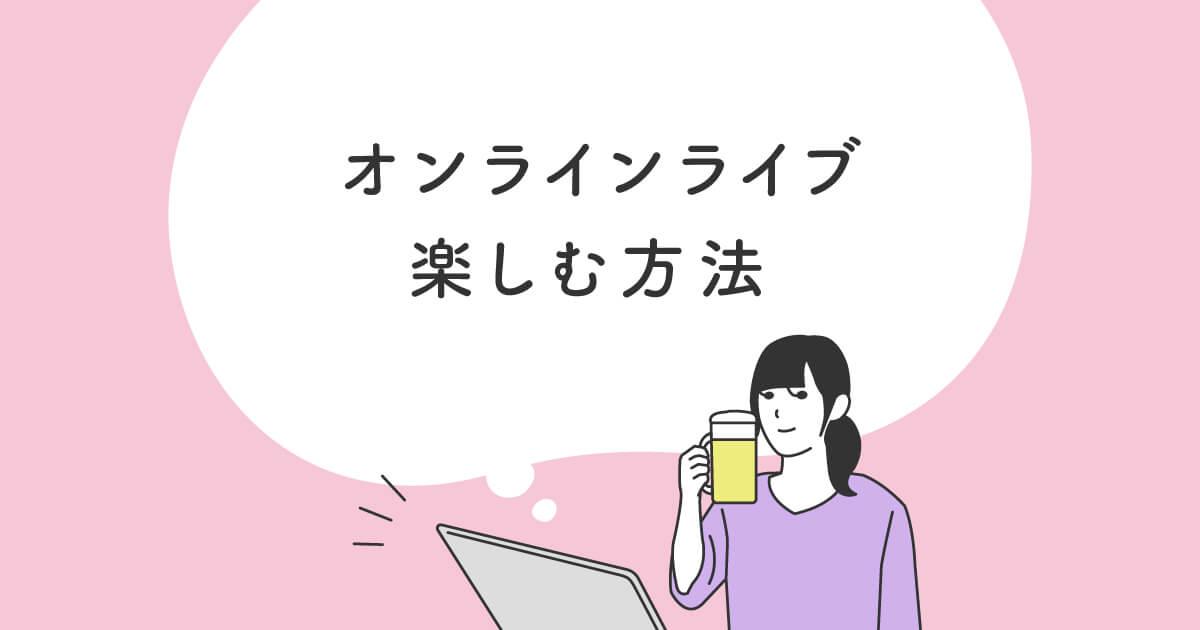 オンラインライブの楽しみ方