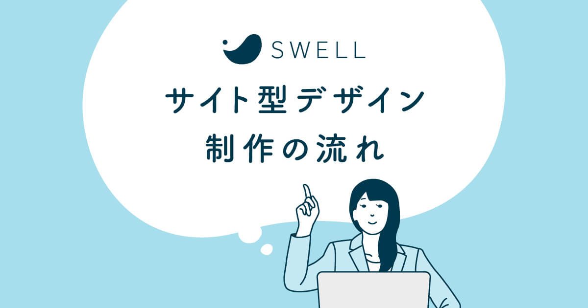 SWELLサイト型トップページ作り方
