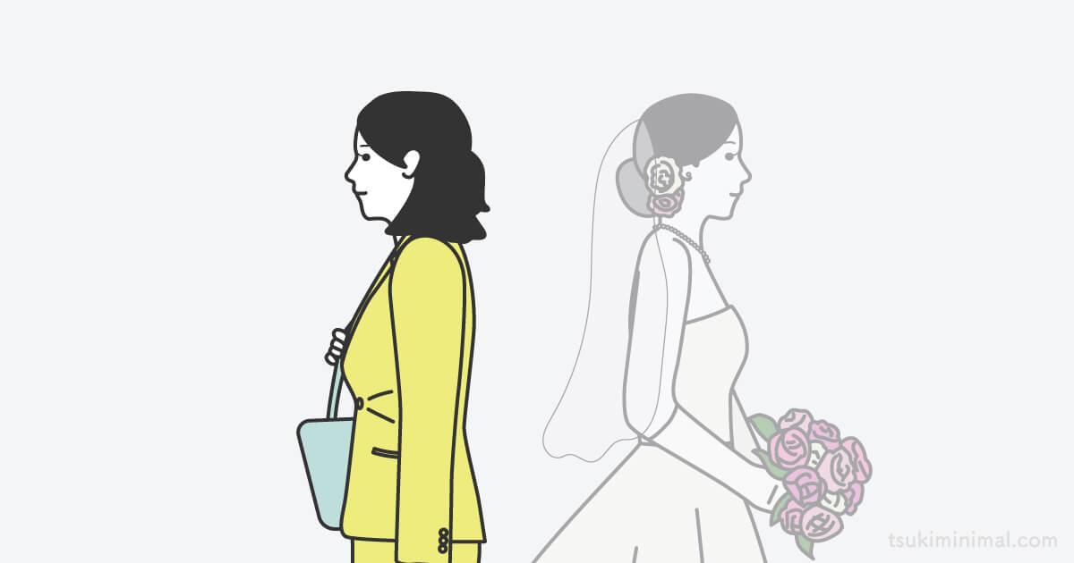 結婚しない選択