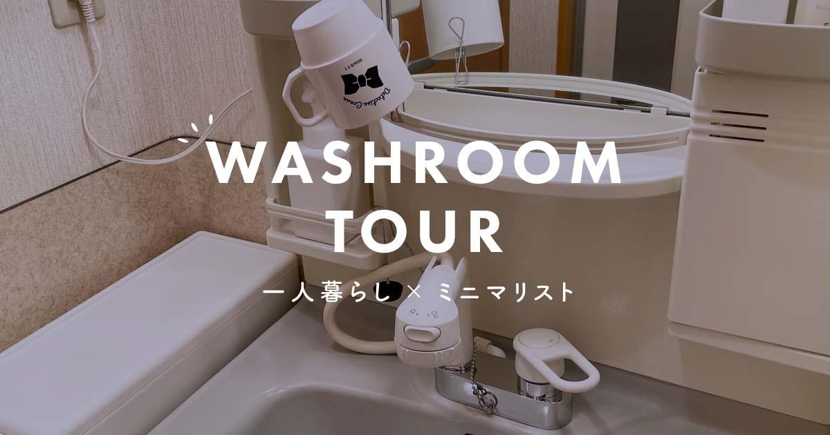 一人暮らしミニマリストの洗面所