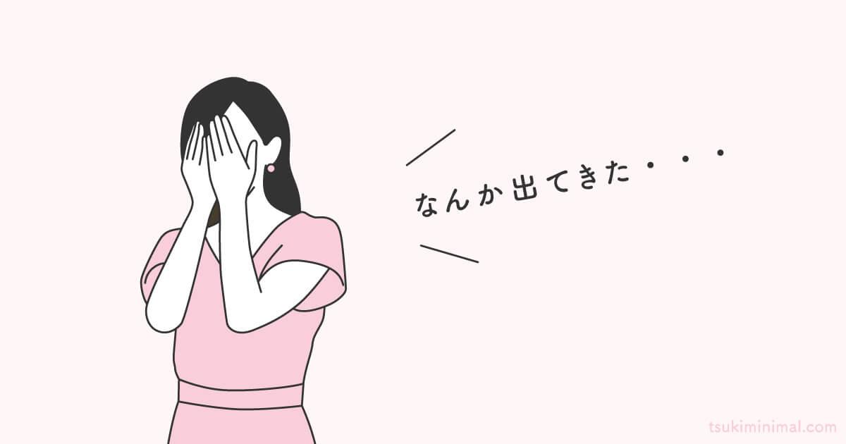 痔の自覚症状