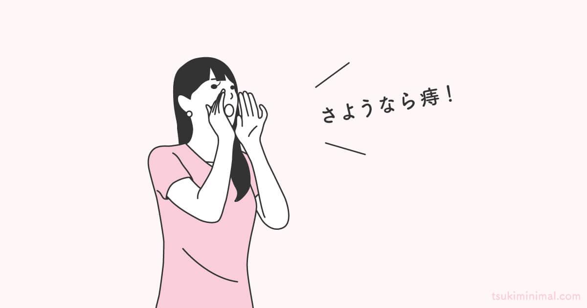 痔の手術体験記